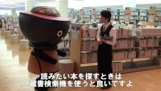 岩手県立図書館紹介動画