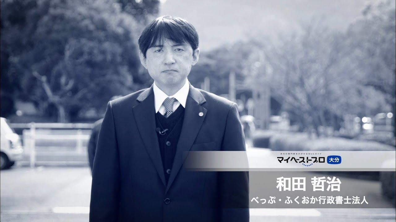 和田哲治プロ