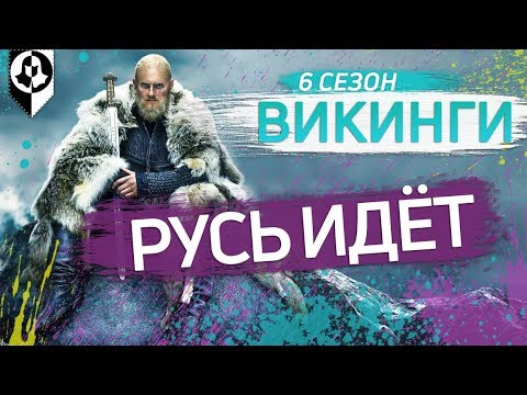 Разбор трейлера 6 сезона Викингов: РУСЬ ИДЁТ!