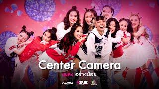 อย่างน้อย (Ost.ปิดเทอมใหญ่หัวใจว้าวุ่น) - Center Camera Trainees Group B | 4EVE Girl Group Star
