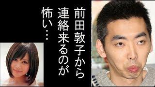 前田敦子の熱愛相手・勝地涼 実はかつて〇〇と結婚寸前で… AKB48卒業後...