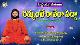 Brahmam Gari Devotional Songs|Siddayya Patalu