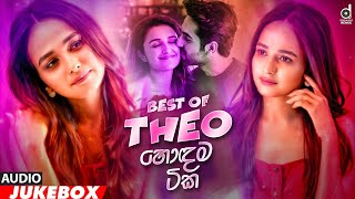 Best Of DJ TheO Vol: 01 (Audio Jukebox) Sinhala Remix Songs || Sinhala DJ Song || Theo MixTape