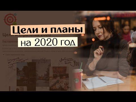 Мои ЦЕЛИ И ПЛАНЫ на 2020 год