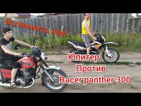 Racer panther 300 против Иж-юпитер5!!! Неравный заезд, кто победитель? 🏆 - Видео онлайн