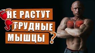 Как накачать грудь \ Взорви Грудные  \ Упражнения и Тренировка