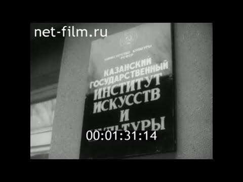 1993г. Казанский государственный институт искусств и культуры