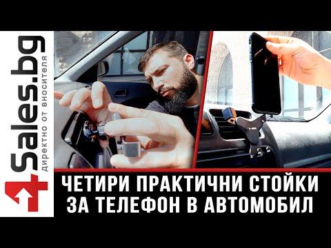 Стойка за мобилни устройства за автомобил с щипка ST6 12