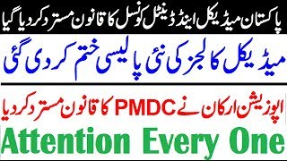 Join Pak Army After FSc !! Registration Started For All