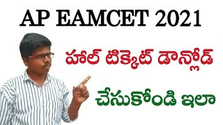 how to download EAMCET hall ticket 2021   how to download EAMCET hall ticket 2021 Andhra Pradesh