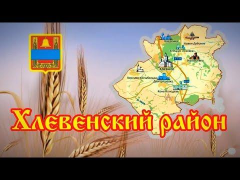 Хлевенский район