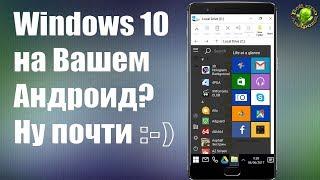 Launcher в стиле Windows 10 для Андроид
