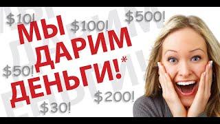 Биткоин Бесплатно каждый месяц Секретное Пошаговое видео