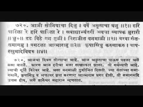 Aaji Soniyacha Dinu - Sant Dnyaneshwar abhang With Marathi Translation