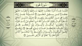 القرآن الكريم - الجزء الثاني عشر - بصوت القارئ ميثم التمار - QURAN JUZ 12