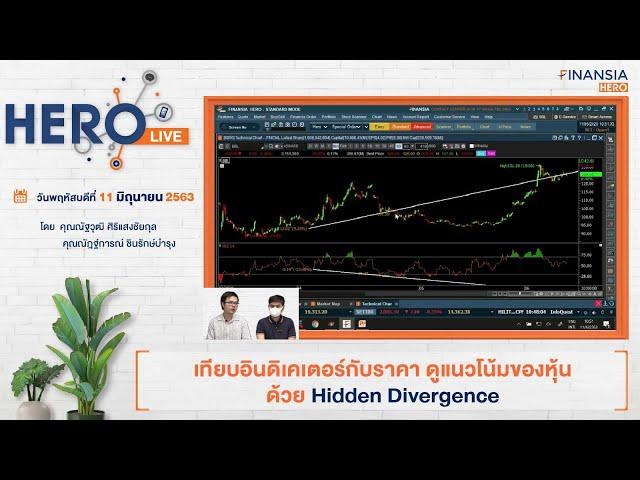 เทียบอินดิเคเตอร์กับราคา ดูแนวโน้มของหุ้น ด้วย Hidden Divergence [11-06-63]