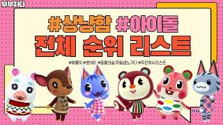 [BUBUHADA] 차례로 들어오는 주민3명! ♥#상냥함 #아이돌 전체 인기순위 리스트. 뽀야미는 몇위일까?…