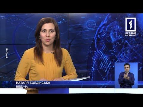 Первый Городской. Кривой Рог: «Новини Кривбасу» – новини за 21 березня 2018 року (сурдопереклад)