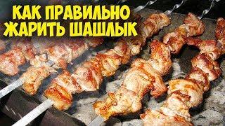 Как правильно жарить шашлык. Мясо на углях.