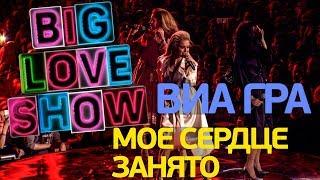 ВИА Гра - Мое сердце занято [Big Love Show 2018]