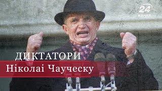 Диктатори. Ніколае Чаушеску