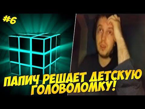 ПАПИЧ РЕШАЕТ ДЕТСКУЮ ГОЛОВОЛОМКУ! #6 [RE2]