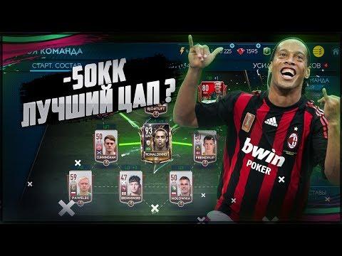 КУПИЛ RONALDINHO ЗА 50КК | ЛУЧШИЙ ИГРОК ? | FIFA 19 MOBILE