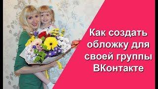 ЗАРАБОТОК НА СВОЕЙ ГРУППЕ ВК/1-2 К В ДЕНЬ