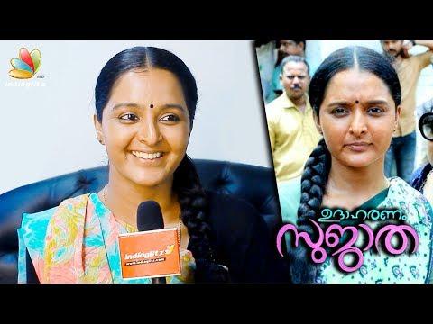 എല്ലാവർക്കും ഞാൻ സ്വന്തം വീട്ടിലെ കുട്ടിയെ  പോലെയാണ് : Manju Warrier Interview | Udharanam Sujatha