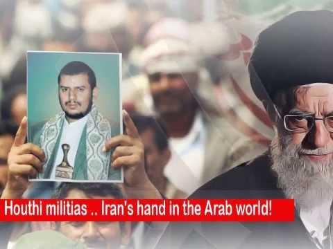 الحوثي ذراع إيران في اليمن
