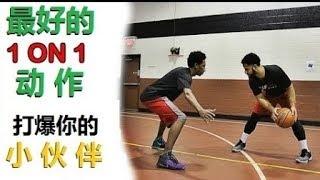 【籃球教學】 五個簡單有效的得分動作!讓你成為單挑小王子!