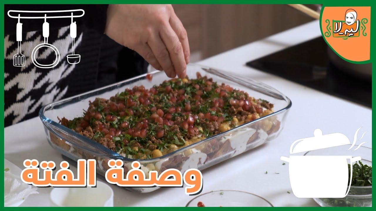 ليه لا؟ - الحلقة السادسة | وصفة الفتة مع الشيف ليلى فتح الله  - نشر قبل 8 ساعة