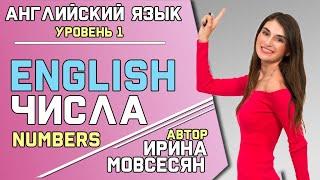 11. Английский: ЧИСЛА / NUMBERS ( Ирина ШИ )