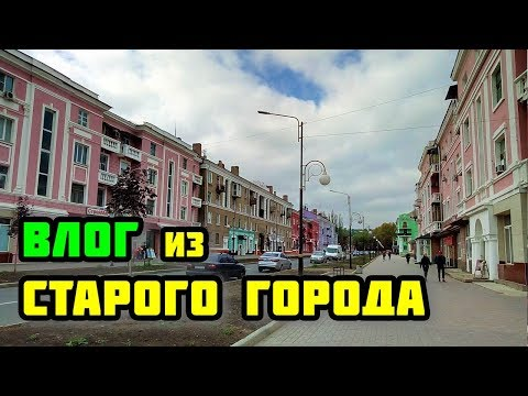 ВЛОГ из Донбасса.