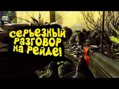 СЕРЬЁЗНЫЙ РАЗГОВОР НА РЕЙДЕ! - Escape From Tarkov 2020