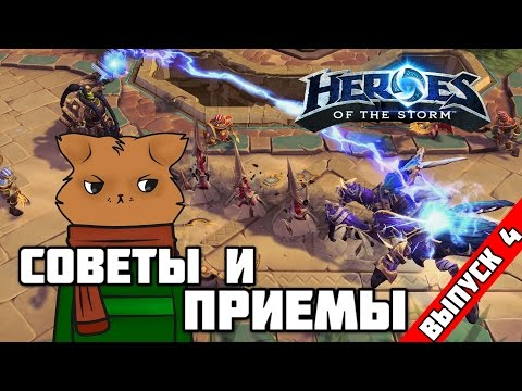 видео: heroes of the storm: Советы и приемы №4. [#hots_by_fearzan]