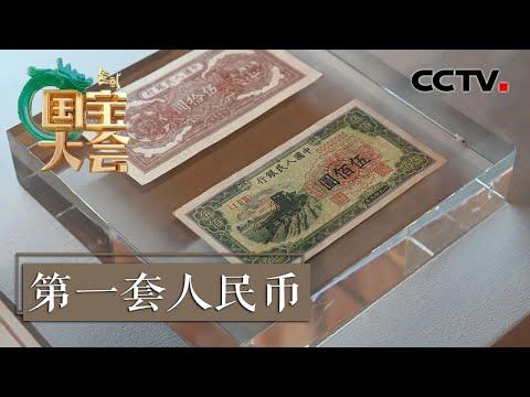中國-中國國寶大會-EP 09