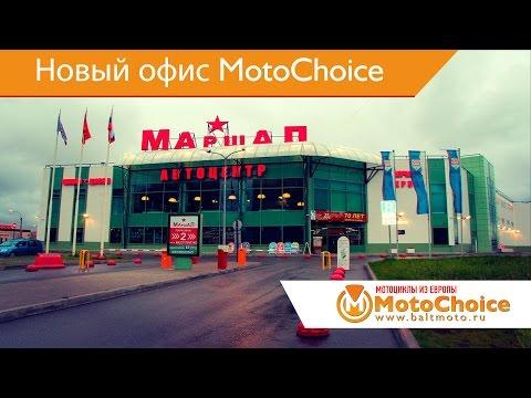 Новый офис MotoChoice открыт!