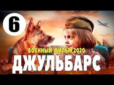 Джульбарс Смотреть онлайн 1-2 серия  Военные фильмы 2020 новинки HD  720p на 9 мая