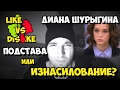 8 ЛЕТ ТЮРЬМЫ ЗА СЕКС / Диана Шурыгина / Лайк или Дизлайк