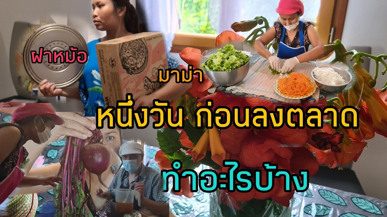 หนึ่งวันก่อนลงตลาด แม่ค้าคนไทยต้องทำอะไรบ้าง, ชีวิตแม่ค้าในต่างแดน