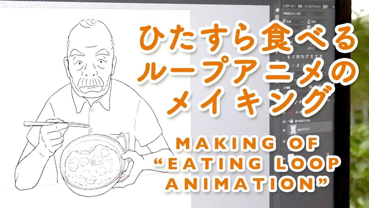 ひたすら食べるループアニメのメイキング
