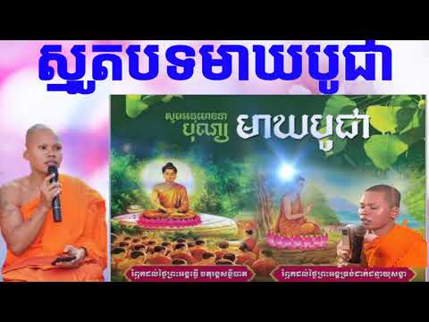 បទមាឃបូជា Sok Siem Smot Khmer