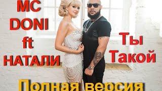 MC Doni feat Натали - Ты такой (Премьера 2015) PARODY