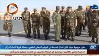 شاهد مناورات مروحية صياد الليل الجزائرية    أقوى مروحية مقاتلة في العالم