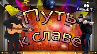 ПУТЬ К СЛАВЕ (2016)  русский трейлер прикол Сливак Tv
