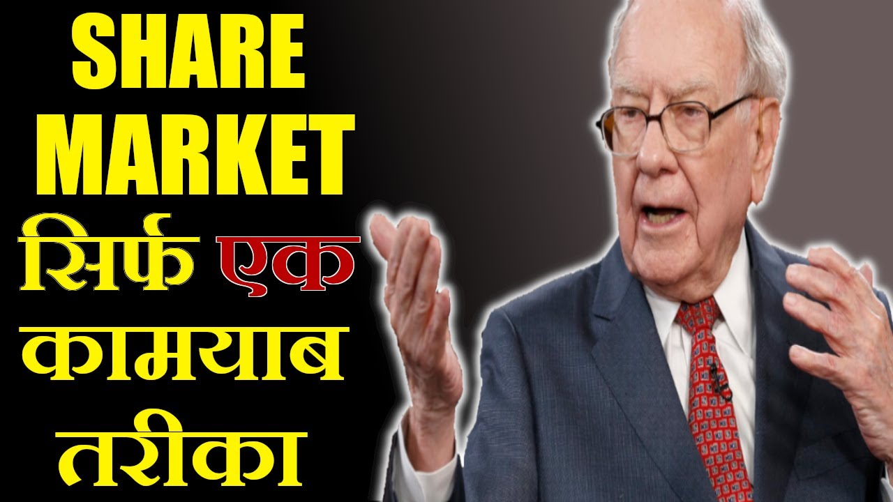 SHARE MARKET KA सम्पूर्ण ज्ञान | BASICS OF STOCK MARKETS FOR BEGINNERS |  FREE DEMAT ACCOUNT