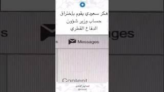 الفيديو: شاب سعودي يفضح اتصالات وزير الدفاع القطري بالمنشقين السعوديين و الحوثيين في اليمن - صحيفة صدى الالكترونية
