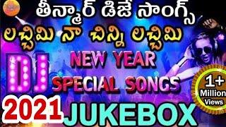Lachimi Na Chinni Lachimi Dj Songs   Teenmar New Year Special Dj Songs   2020 Dj Songs  Folk Dj Song