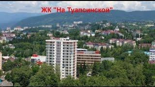 Нижнекамск Продажа квартир в г.Сочи. Жилой Комплекс
